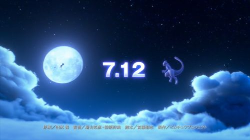 2. teaser na Mewtwo Strikes Back Evolution